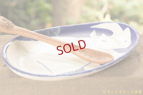 画像3: 増田光 青白長楕円皿 サイ