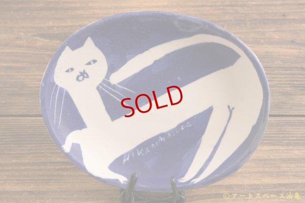 画像2: 増田光 青白楕円皿(小)ネコ