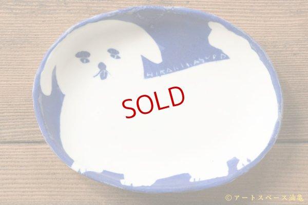 画像1: 増田光 青白楕円皿(小)イヌ