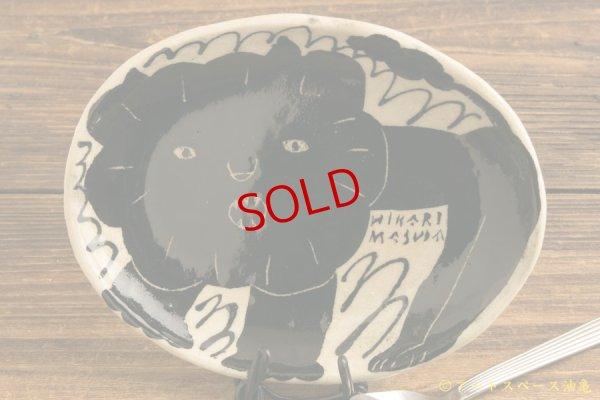 画像1: 増田光 白黒楕円皿(小)ライオン