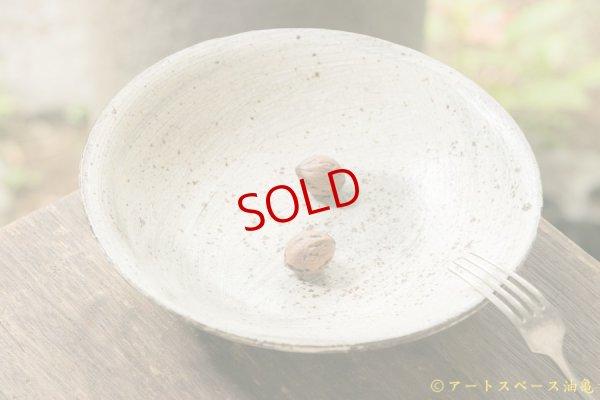 画像1: 馬渡新平 刷毛目白 カレー皿