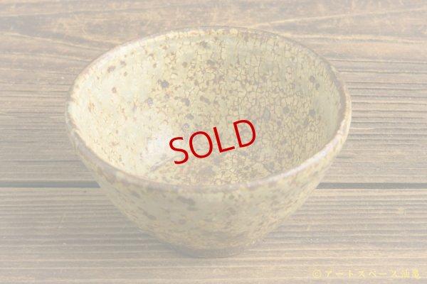 画像1: 馬渡新平「ヒビ粉引き 子供めし碗」