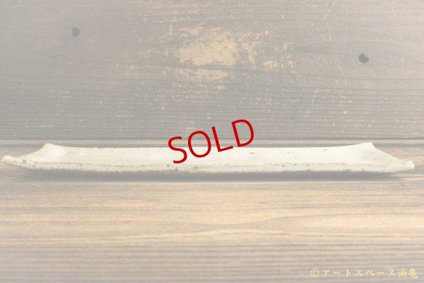 画像3: 馬渡新平「刷毛目(白) 板皿30cm」