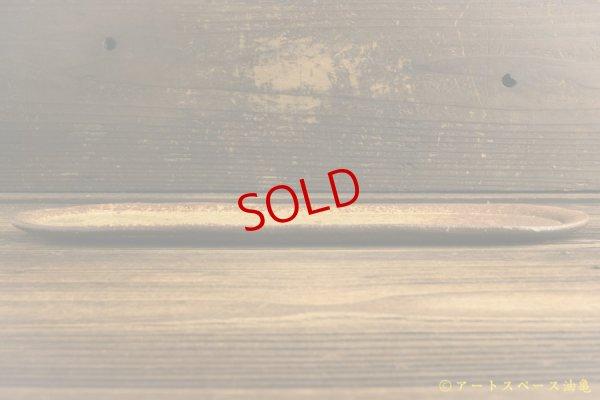 画像3: 馬渡新平「ヒビ粉引き 板皿34cm」