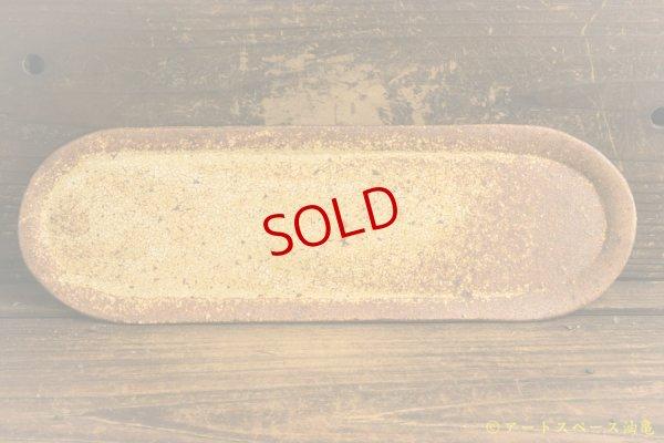 画像1: 馬渡新平「ヒビ粉引き 板皿34cm」
