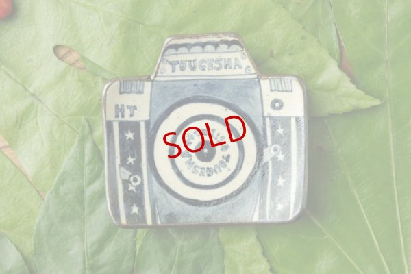 画像1: ヒヅミ峠舎 三浦圭司・三浦アリサ「染付 カメラ豆皿」