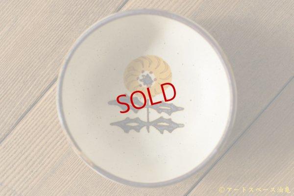 画像4: ヒヅミ峠舎 三浦圭司・三浦アリサ 色絵たんぽぽ文茶碗