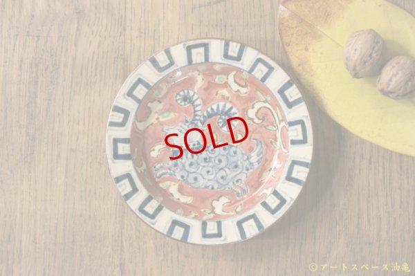 画像1: ヒヅミ峠舎 三浦圭司・三浦アリサ 染付多彩リム豆皿「聖なる羊」