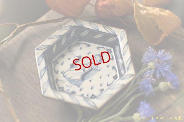 画像2: ヒヅミ峠舎 三浦圭司・三浦アリサ 染付六角豆皿「キケロ」