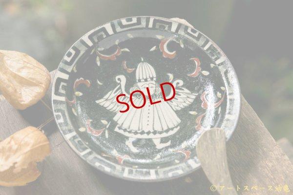 画像1: ヒヅミ峠舎 三浦圭司・三浦アリサ 黒呉須4.5寸リム皿「唐草と天使」