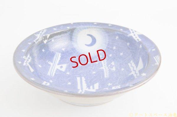 画像2: ヒヅミ峠舎 三浦圭司・三浦アリサ「染付 7.5寸リム鉢 星をさらって」
