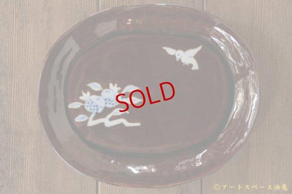 画像1: 中町いずみ ざくろと鳥 あめ釉 オーバル皿