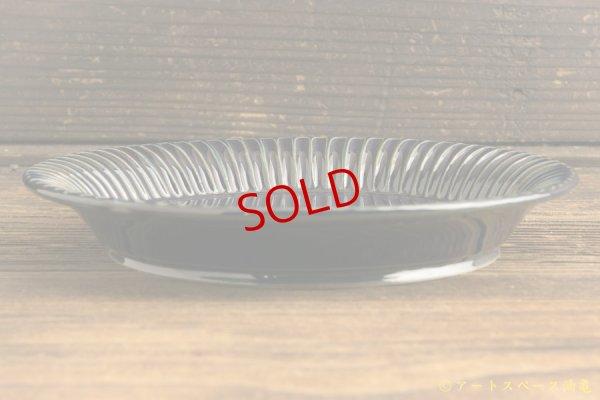 画像3: 小倉夏樹「瑠璃釉 5.5寸 リム平皿」