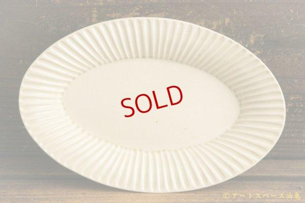 画像1: 小倉夏樹「白磁 鎬リムオーバル皿M」