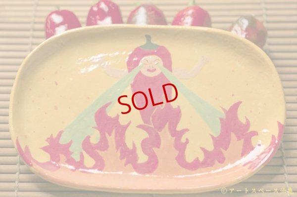 画像1: 岡モータース 世界でいちばん熱い皿