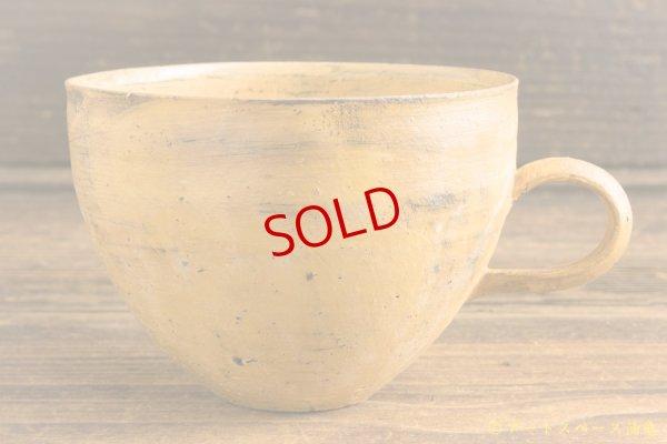画像1: 大澤哲哉「Mug cup 黄」