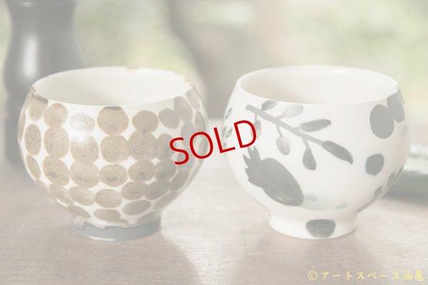 画像1: 木ユウコ ちょっとちょうだいカップ