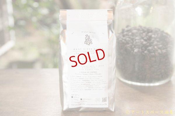 画像1: 麻こころ茶屋 「Coffee Many sides blend 200g」木ユウコのお気に入り