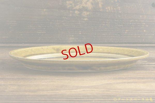 画像2: 高島 悠吏「黄釉 楕円皿M」