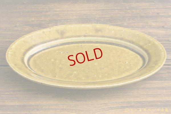 画像1: 高島 悠吏「黄釉 楕円皿M」