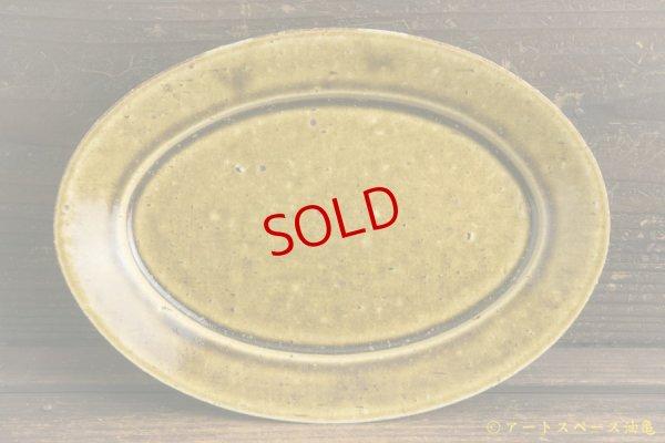画像3: 高島 悠吏「黄釉 楕円皿M」