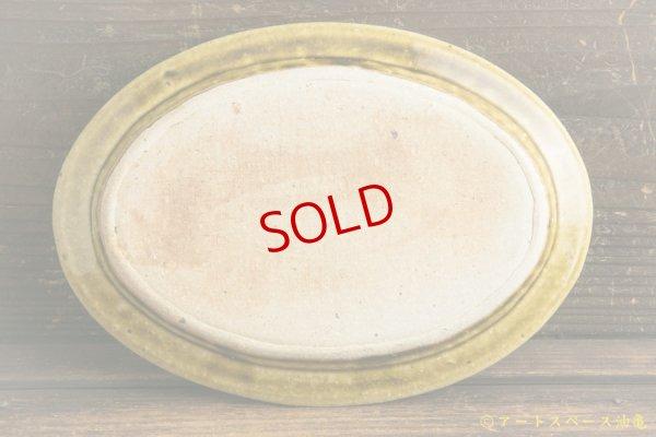 画像4: 高島 悠吏「黄釉 楕円皿M」