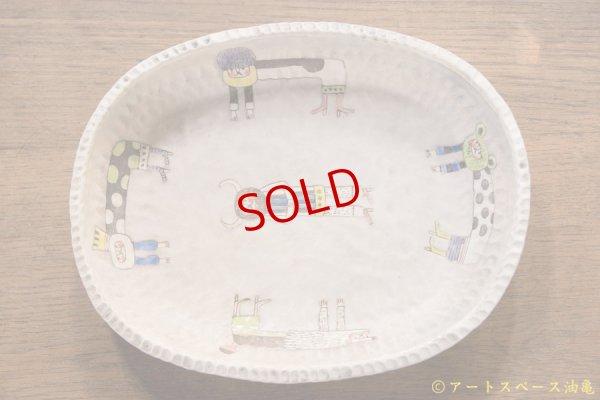 画像1: 高山愛 カレー皿 オーバル 中