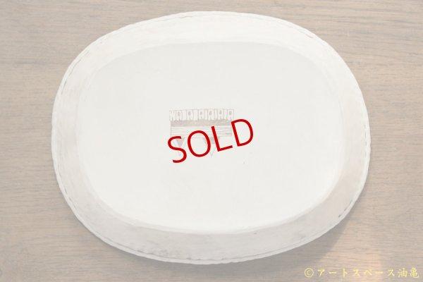 画像2: 高山愛 カレー皿 オーバル 中
