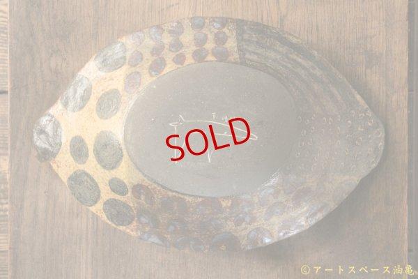 画像2: タナベヨシミ だえん皿