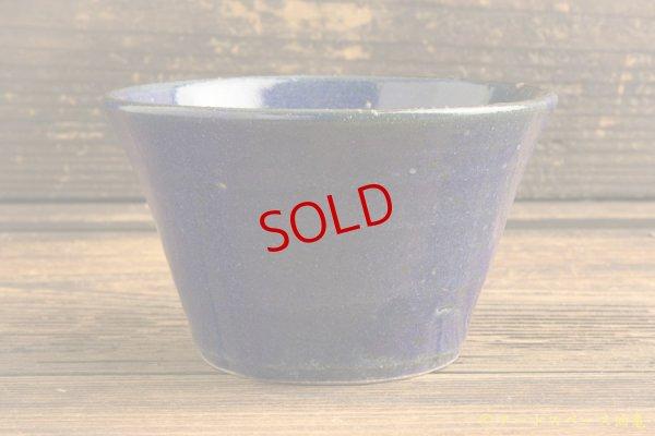 画像4: 寺村光輔「瑠璃釉 深小鉢」