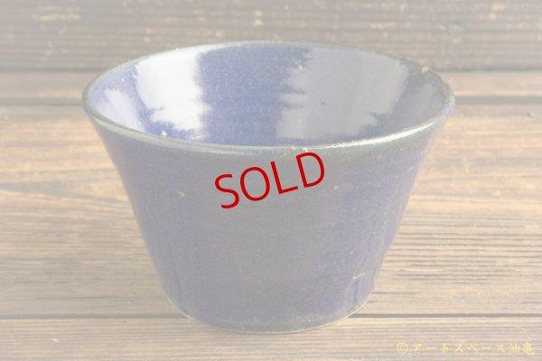 画像3: 寺村光輔「瑠璃釉 深小鉢」