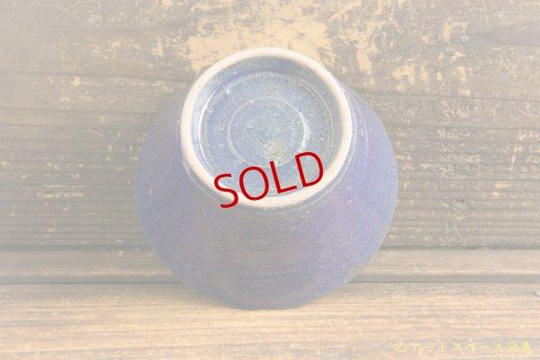 画像5: 寺村光輔「瑠璃釉 深小鉢」
