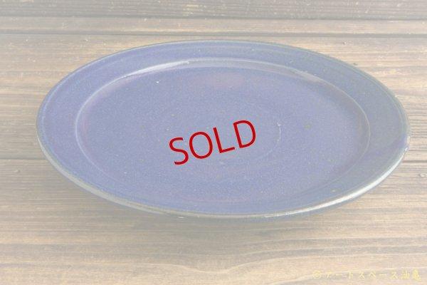 画像3: 寺村光輔「瑠璃釉 8寸リム皿」