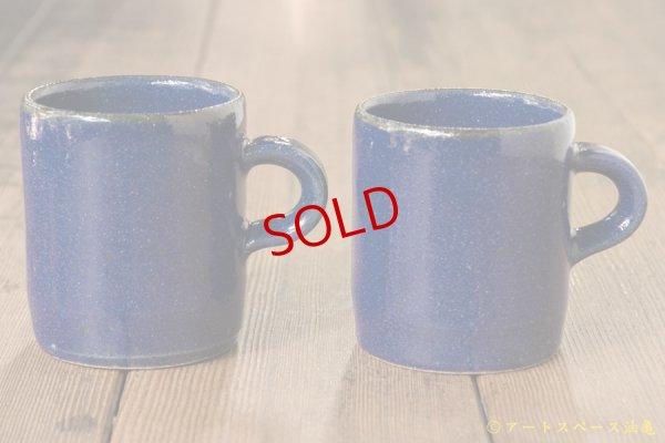 画像1: 寺村光輔 瑠璃釉 マグカップ小