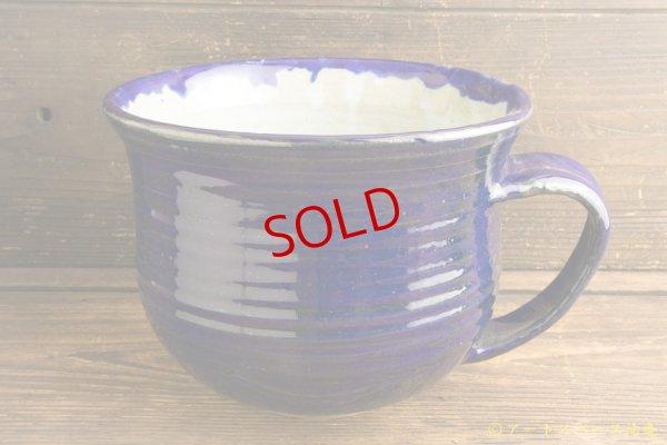 画像1: 遠山貴弘「特大コーヒーカップ」