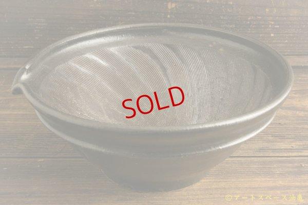 画像1: 八木橋昇「黒釉 帯すり鉢8寸」