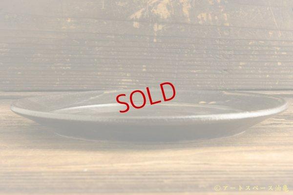 画像2: 八木橋昇「黒釉 リム皿7寸」