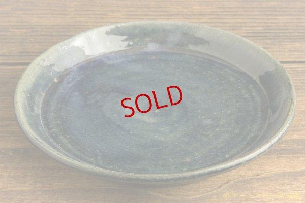 画像1: 八木橋昇「黒呉須 5寸盆皿」