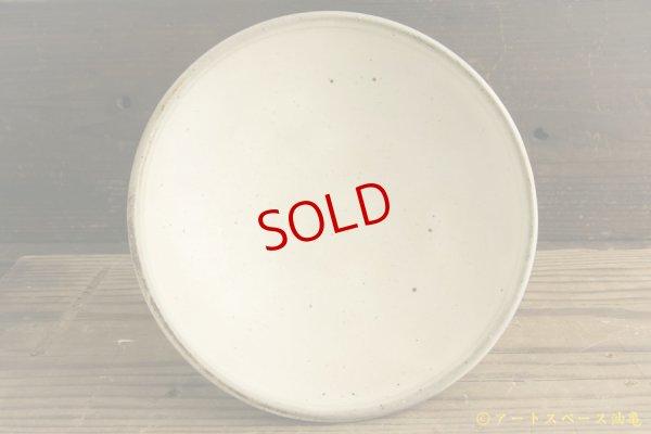 画像1: 八木橋昇「粉引きマット 玉縁5寸鉢」
