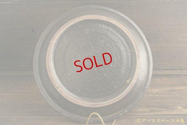 画像3: 八木橋昇 「黒釉 リム深皿」