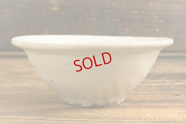 画像1: 八木橋昇「粉引き 4寸 リム小鉢」