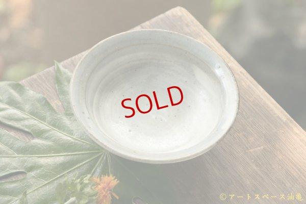 画像3: 八木橋昇 刷毛マット(内外) 4.5寸リム小鉢
