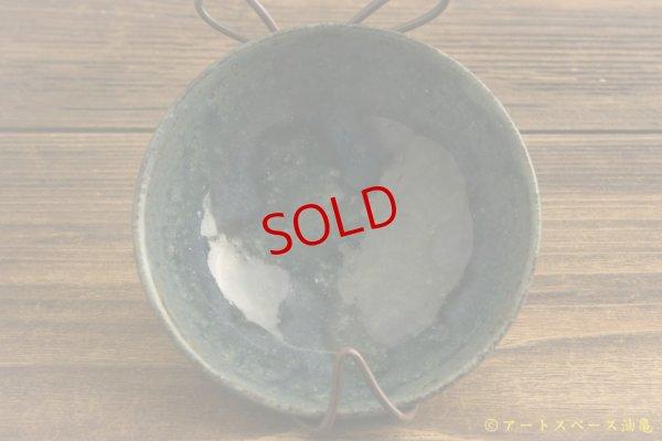 画像1: 八木橋昇 「黒呉須豆鉢」