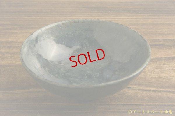 画像2: 八木橋昇 「黒呉須豆鉢」