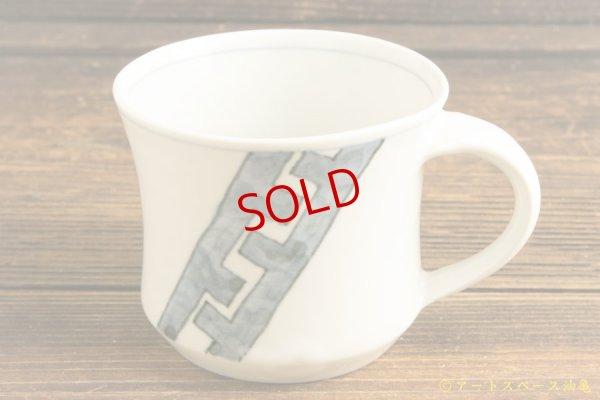 画像2: 柳川謙治「染め付け マグカップ」