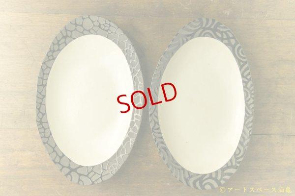 画像1: 柳忠義「粉引 だ円ふちストライプ皿」
