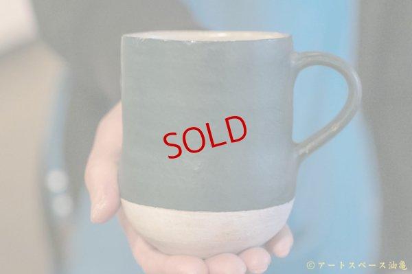 画像1: 矢尾板克則 ツートンマグカップ
