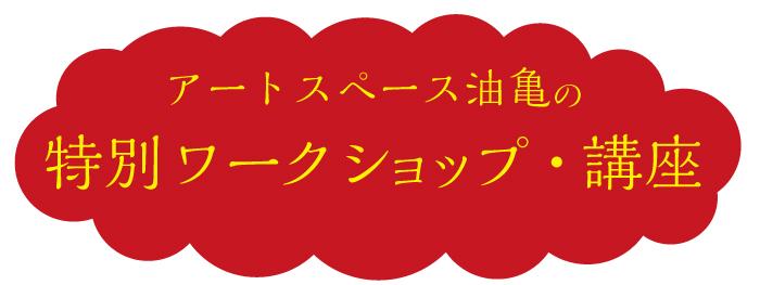 """""""アートスペース油亀企画展「珈琲のための器展―お酒はなくても、生きていける。―」"""""""