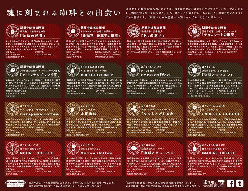 「珈琲のための器展 ーお酒はなくても、生きていける。ー」岡山の実店舗ギャラリー「アートスペース油亀」での展覧会の様子はこちらから