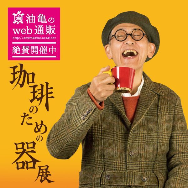 アートスペース油亀企画展「珈琲のための器展―お酒はなくても、生きていける。―」